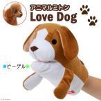 アニマルミトン ラブドッグ ビーグル 犬 おもちゃ