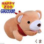 アニマルミトン HAPPY ZOO くま 犬 おもちゃ