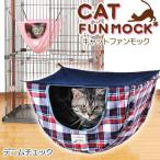 キャットファンモック スクエア デニムチェック 猫 ベッド ハンモック 関東当日便