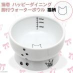 猫壱 脚付ウォーターボウル 猫柄 陶器水入れ ハッピーダイニング 犬 猫 食器 関東当日便