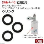お買得セット チャームオリジナル コンパクトCO2レギュレーター専用 Oリング 交換パーツ 3個 関東当日便