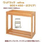 □メーカー直送 水槽台 ウッドラック refine 900×450−2(クリア)90cm水槽用(キャビネット)同梱不可・別途送料