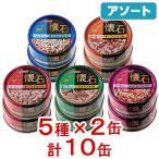 アソート 懐石缶 80g 5種各2缶 計10缶 キャットフード 懐石 関東当日便