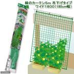 簡易梱包 緑のカーテン 5m吊下げワイド1800×5m 家庭菜園 ベランダ菜園 関東当日便