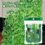 サイドロープ緑のカーテンネット2.7m×5m 家庭菜園 ベランダ菜園 関東当日便