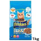 アウトレット品 フリスキードライ ミックス 1kg 猫 キャットフード 関東当日便