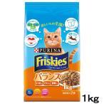 アウトレット品 フリスキードライ バランス 1kg 猫 キャットフード 関東当日便