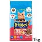 アウトレット品 フリスキードライ 毛玉ケア 1kg 猫 キャットフード 関東当日便