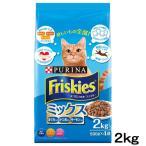 アウトレット品 フリスキードライ ミックス 2kg 猫 キャットフード 関東当日便