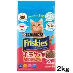 アウトレット品 フリスキードライ 毛玉ケア用 2Kg 猫 キャットフード 関東当日便