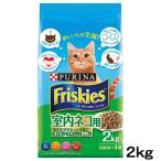 フリスキードライ 室内ネコ用 2Kg 猫 キャットフード 関東当日便