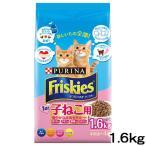 フリスキードライ 子ねこ用 1.6kg 猫 キャットフード 関東当日便