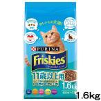 アウトレット品 フリスキードライ 11歳以上用 1.6kg 猫 キャットフード 関東当日便