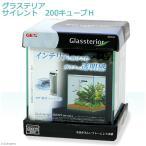 お一人様5点限り GEX グラステリア サイレント 200キューブH 20cmキューブ水槽 水槽セット 関東当日便