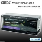 お一人様1点限り GEX グラステリアBZ 600Sセット 水槽 関東当日便