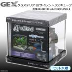 お一人様1点限り GEX グラステリアBZサイレント 300キューブ 30cmキューブ水槽 ブラック 関東当日便