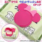 ミニーマウス ウエットティッシュふた CP P ピンク ピンク 1コ入