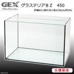 お一人様1点限り GEX グラステリアBZ 450 関東当日便
