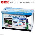 お一人様1点限り GEX ラピレスRV60DT LEDセット 水槽セット 関東当日便