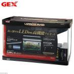GEX ラピレスRV60GT LEDセット 水槽セット アクアリウム