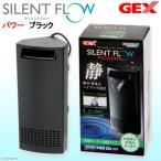 GEX サイレントフローパワー ブラック 水中フィルター 小型水槽用 関東当日便
