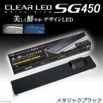 GEX クリアLED SG450 メタリックブラック 45cm水槽用照明 ライト 熱帯魚 水草 関東当日便