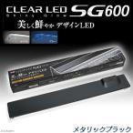 GEX クリアLED SG600 メタリックブラック 60cm水槽用照明 ライト 熱帯魚 水草 関東当日便