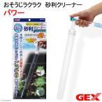 GEX おそうじラクラク 砂利クリーナー パワー 水槽メンテナンス用品 高さ45cmまで 関東当日便