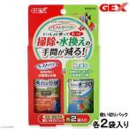 GEX ベストサイクル 使い切りパック ベストバイオ サイクル バクテリア 関東当日便