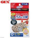 GEX ベストバイオブロック 中 バクテリア 石 多孔質 関東当日便