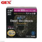 GEX ベストバイオブロック プレミアム160 バクテリア 石 多孔質 関東当日便