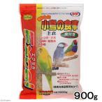 ショッピング鳥 エクセル おいしい小鳥の食事 皮付き 900g 国産 鳥 フード えさ 餌 関東当日便