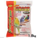 エクセル おいしい小鳥の食事 皮付き 1.8kg 鳥 フード えさ 餌 関東当日便