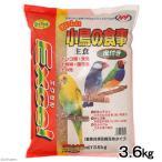 エクセル おいしい小鳥の食事 皮付き 3.6kg 鳥 フード えさ 餌 関東当日便