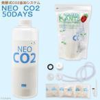 CO2フルセット NEO CO2 50DAYS CO2添加 発酵式