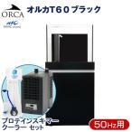 (大型)OF水槽・プロテインスキマー・クーラーセットオルカORCA-T60ブラック50Hz東日本用別途大型手数料・同梱不可・代引不可大型便 2個口発送