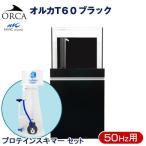 (大型)OF水槽・プロテインスキマーセット オルカORCA-T 60ブラック 50Hz東日本用 別途大型手数料・同梱不可・代引不可 大型便 2個口発送