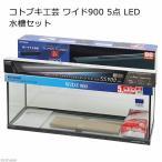 同梱不可・中型便手数料 コトブキ工芸 kotobuki ワイド900 5点 LED 水槽セット 才数180