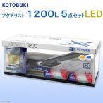お1人様1点限り(大型)コトブキ工芸 kotobuki アクアリスト 1200L 5点セット LED 水槽セット 別途大型手数料・同梱不可・代引不可