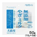 ペッツルート 無添加やぎミルク 50g 犬 猫 ミルク 関東当日便