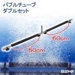 バブルチューブ 長さ60cm(直径26/17mm)ダブルセット 池 活魚 錦鯉 金魚 ブロワー専用拡散器 エアーストーン エアーカーテン