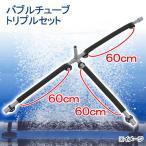 バブルチューブ 長さ60cm(直径26/17mm)トリプルセット 池 活魚 錦鯉 金魚 ブロワー専用拡散器 エアーストーン エアーカーテン