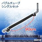 バブルチューブ 長さ90cm(直径26/17mm)シングルセット 池 活魚 錦鯉 金魚 ブロワー専用拡散器 エアーストーン エアーカーテン