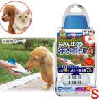 ドギーマン おさんぽ浄水ボトル S ストラップ付き 犬 猫 給水ボトル