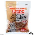 ペットイート 猫ちゃんのかつお削り 50g キャットフード おやつ 関東当日便