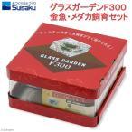 水作 グラスガーデンF300 金魚・メダカ飼育セット 水槽セット 関東当日便