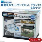 お一人様5点限り 水作 観賞魚スタートアップセット デラックス 6点セット 50Hz 関東当日便