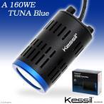 Kessil A 160WE TUNA Blue 水槽用照明 LEDライト 海水魚 サンゴ 関東当日便