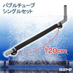 バブルチューブ 長さ120cm(直径26/17mm)シングルセット ブロワー専用拡散器