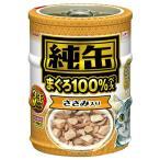 アイシア 純缶ミニ3P ささみ入り 65g×3缶 キャットフード 関東当日便